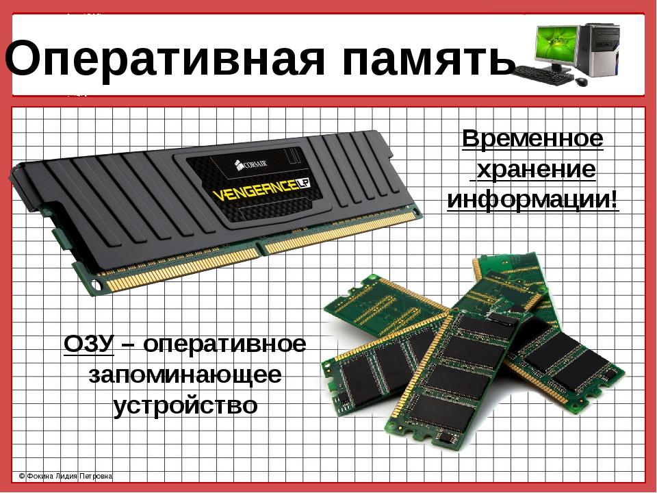 Оперативная память ОЗУ – оперативное запоминающее устройство Временное хране...