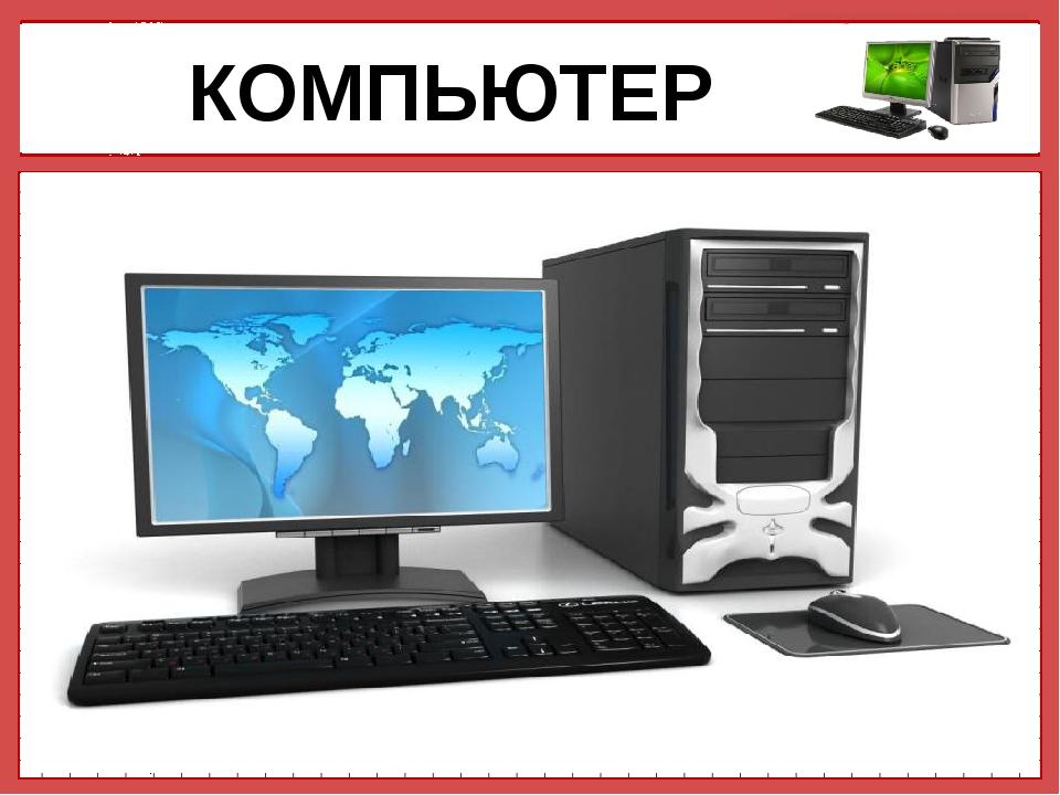 КОМПЬЮТЕР © Фокина Лидия Петровна © Фокина Лидия Петровна
