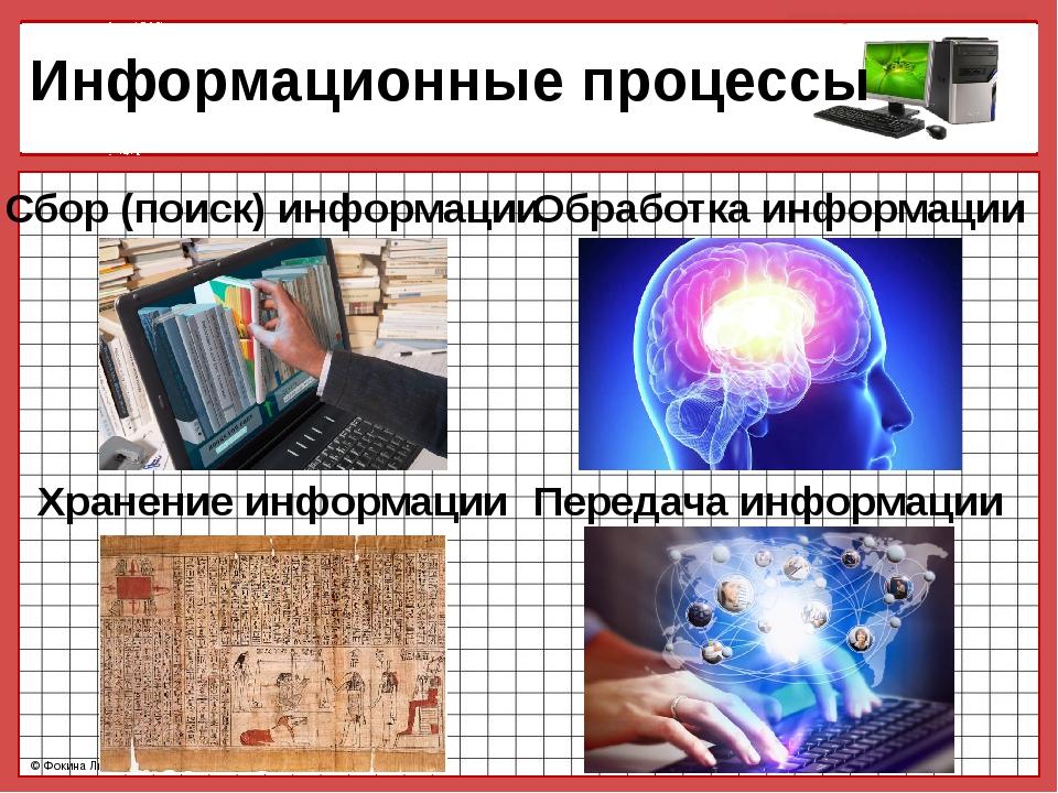 Информационные процессы Сбор (поиск) информации Обработка информации Хранени...