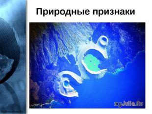 Природные признаки ProPowerPoint.Ru