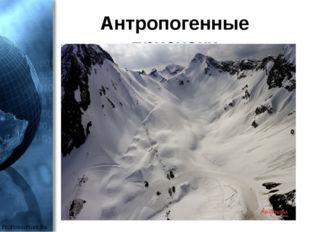 Антропогенные признаки ProPowerPoint.Ru