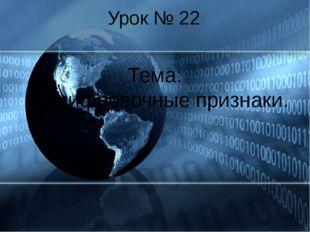 Урок № 22 Тема: Дешифровочные признаки. ProPowerPoint.Ru