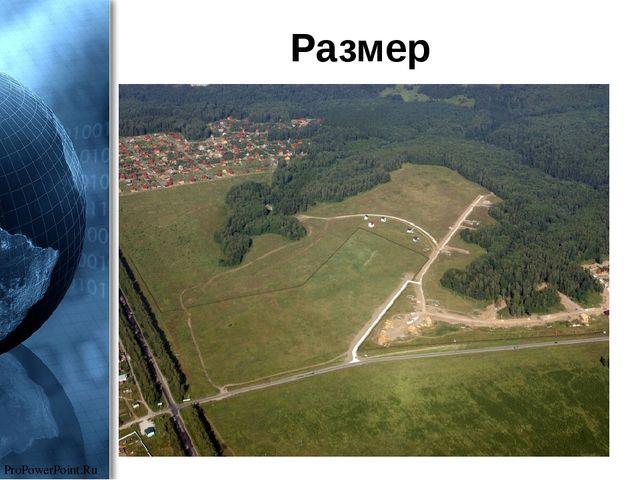 Размер ProPowerPoint.Ru