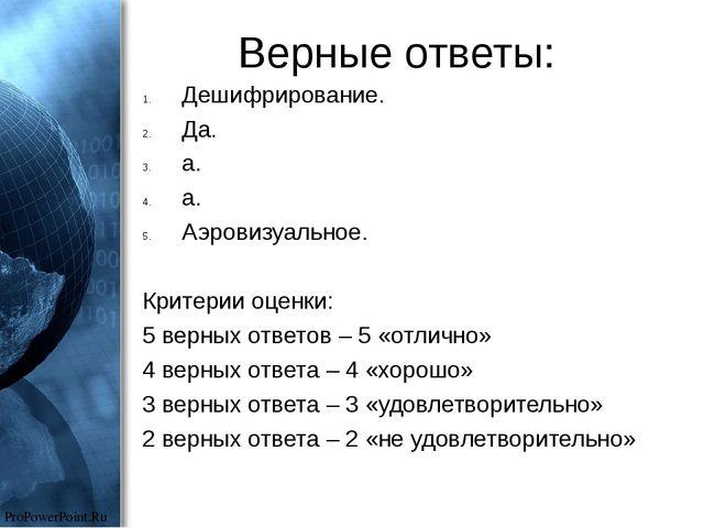 Верные ответы: Дешифрирование. Да. а. а. Аэровизуальное. Критерии оценки: 5 в...
