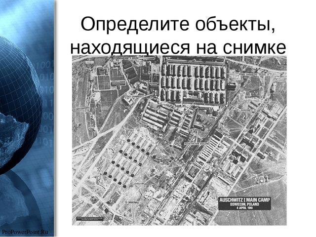 Определите объекты, находящиеся на снимке ProPowerPoint.Ru