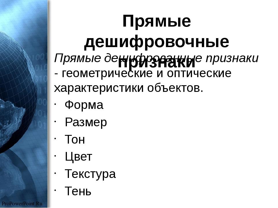 Прямые дешифровочные признаки Прямые дешифрованные признаки - геометрические...