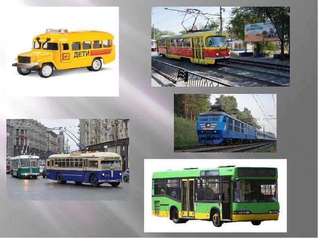 Наземный пассажирский транспорт