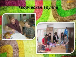 Творческая группа