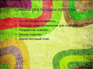 Этапы реализации проекта: Расчет бюджета проекта; Приобретение материалов для