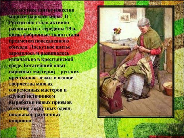Лоскутное шитье известно многим народам мира. В России оно стало активно раз...