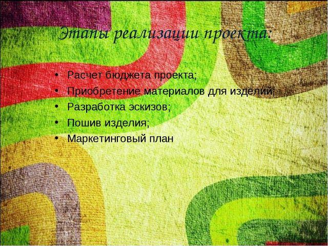 Этапы реализации проекта: Расчет бюджета проекта; Приобретение материалов для...