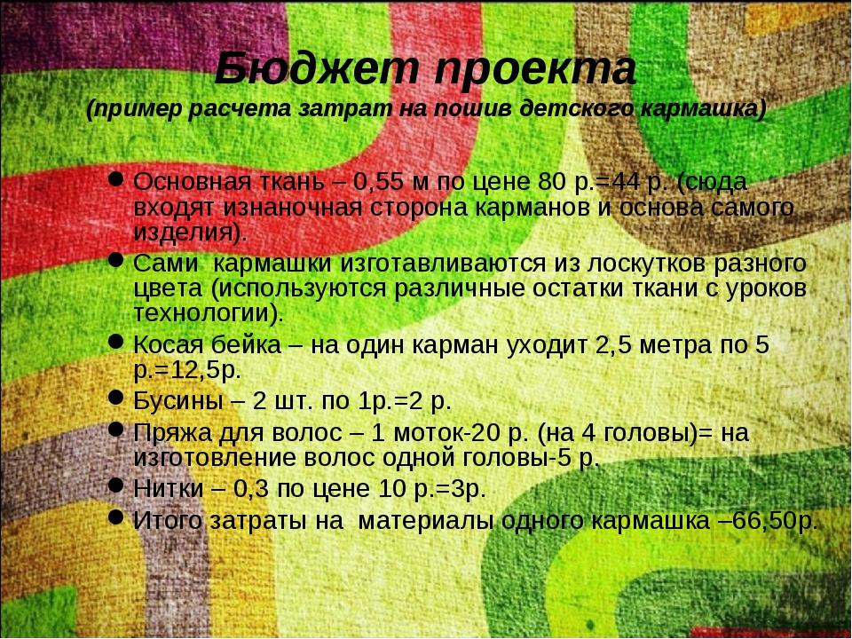 Бюджет проекта (пример расчета затрат на пошив детского кармашка) Основная тк...
