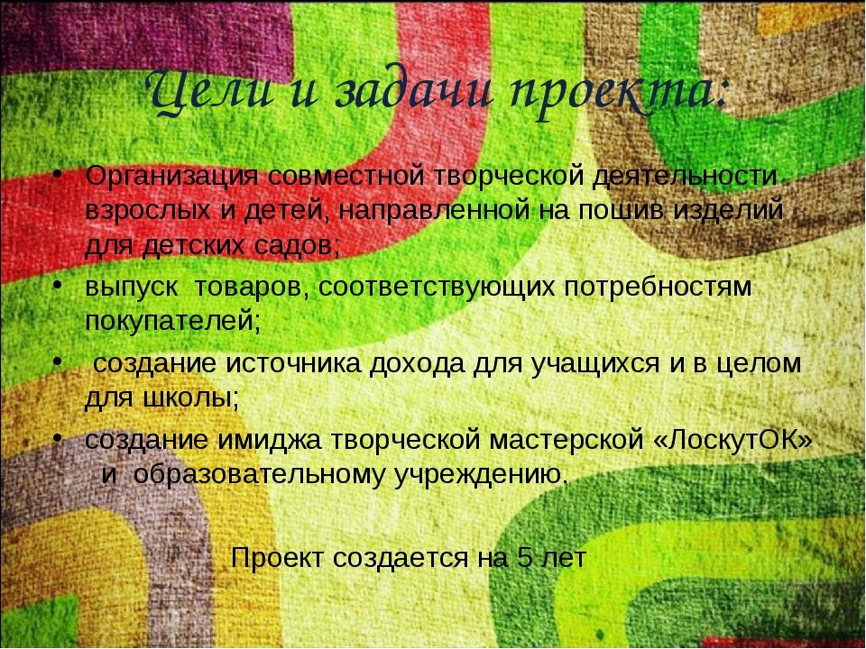 Цели и задачи проекта: Организация совместной творческой деятельности взрослы...