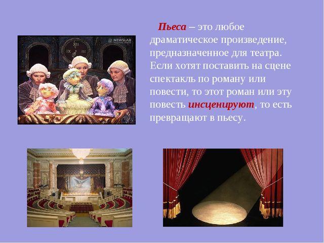 Пьеса – это любое драматическое произведение, предназначенное для театра. Есл...
