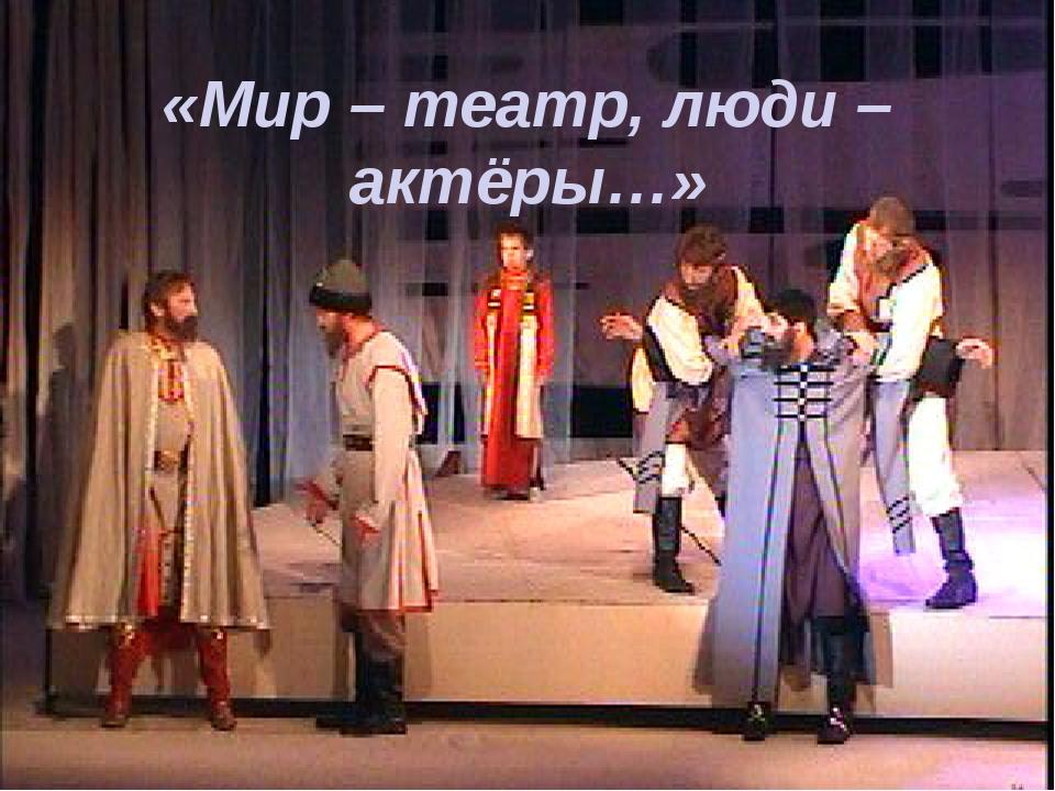 «Мир – театр, люди – актёры…»