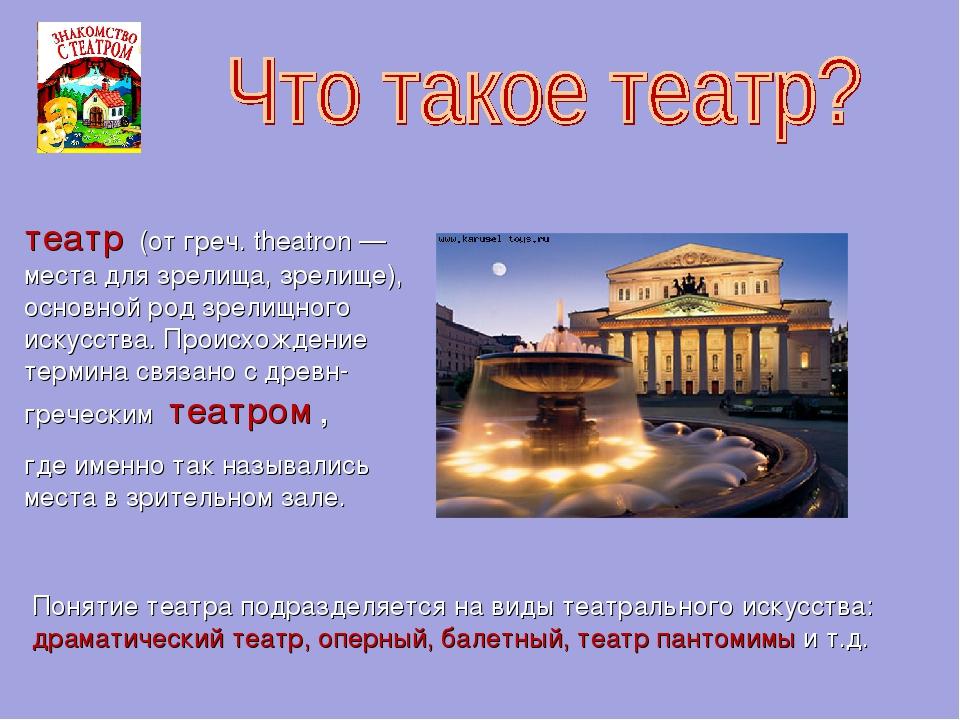 театр (отгреч. theatron— места для зрелища, зрелище), основной род зрелищн...
