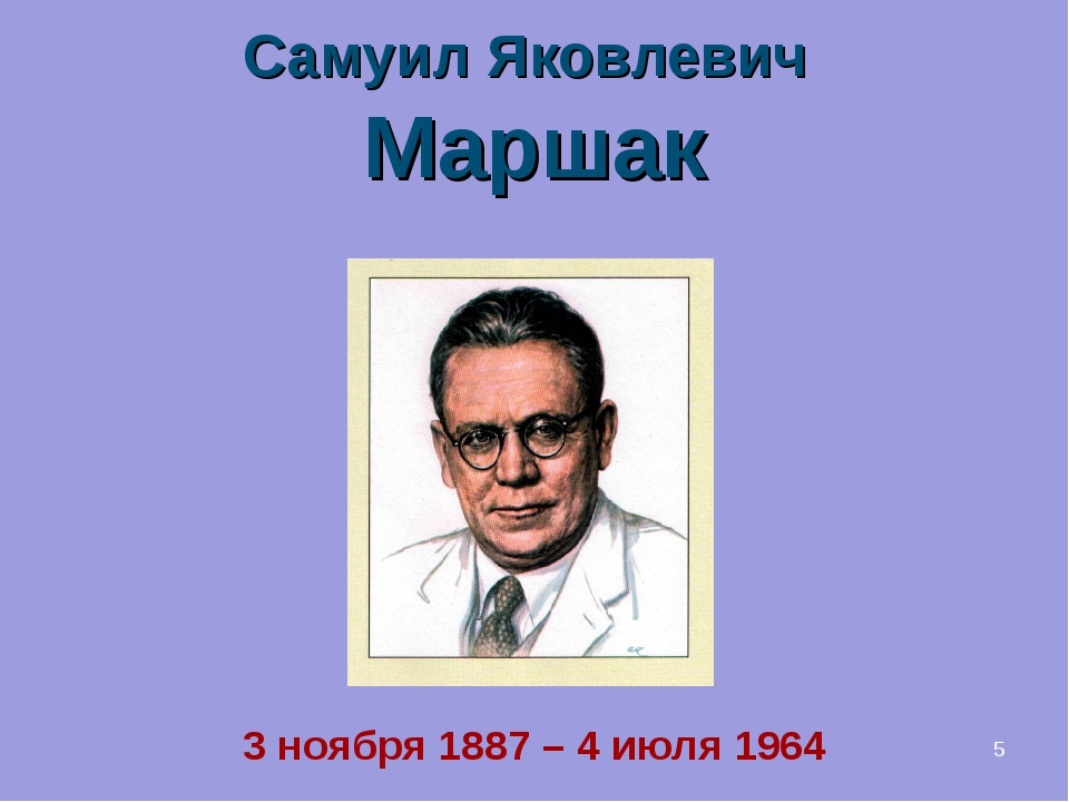 * Самуил Яковлевич Маршак 3 ноября 1887 – 4 июля 1964