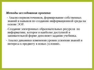 Методы исследования проекта:  -Анализ первоисточников, формирование собств
