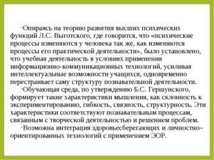 Опираясь на теорию развития высших психических функций Л.С. Выготского, где г