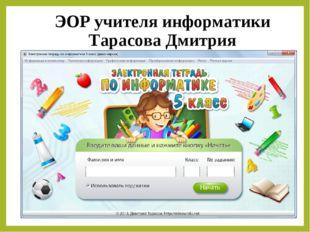 ЭОР учителя информатики Тарасова Дмитрия