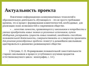 Актуальность проекта Вовлечение информационно-коммуникативных технологий в об