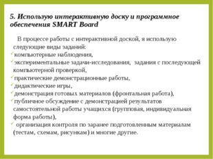 5. Использую интерактивную доску и программное обеспечения SMART Board В проц