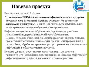 """Новизна проекта По высказыванию А.В. Осина """"... появление ЭОР должно изменить"""
