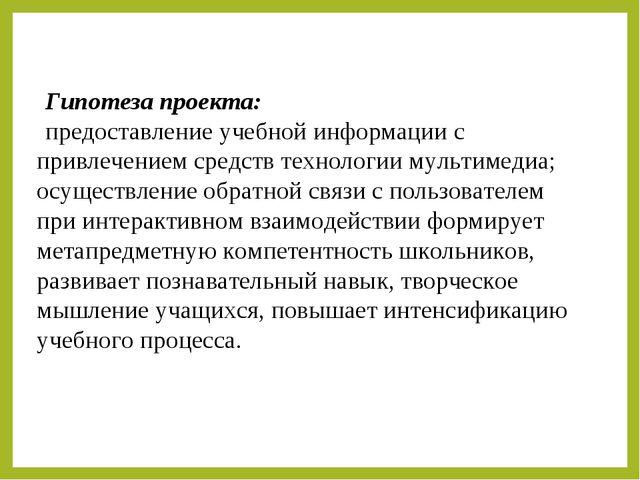 Гипотеза проекта: предоставление учебной информации с привлечением средств...