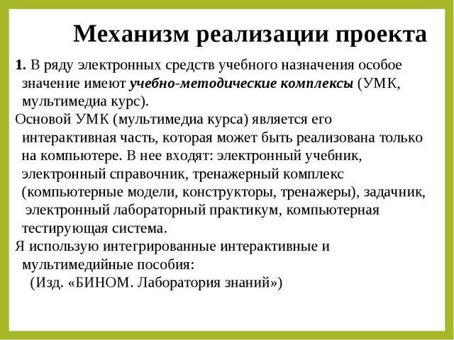 Механизм реализации проекта 1. В ряду электронных средств учебного назначени...