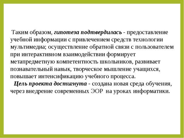 Таким образом, гипотеза подтвердилась - предоставление учебной информации с...