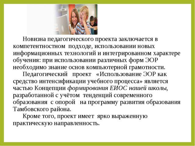 Новизна педагогического проекта заключается в компетентностном подходе, испол...
