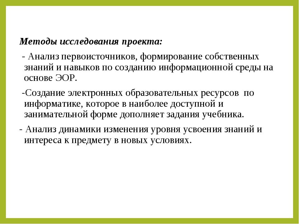 Методы исследования проекта:  -Анализ первоисточников, формирование собств...