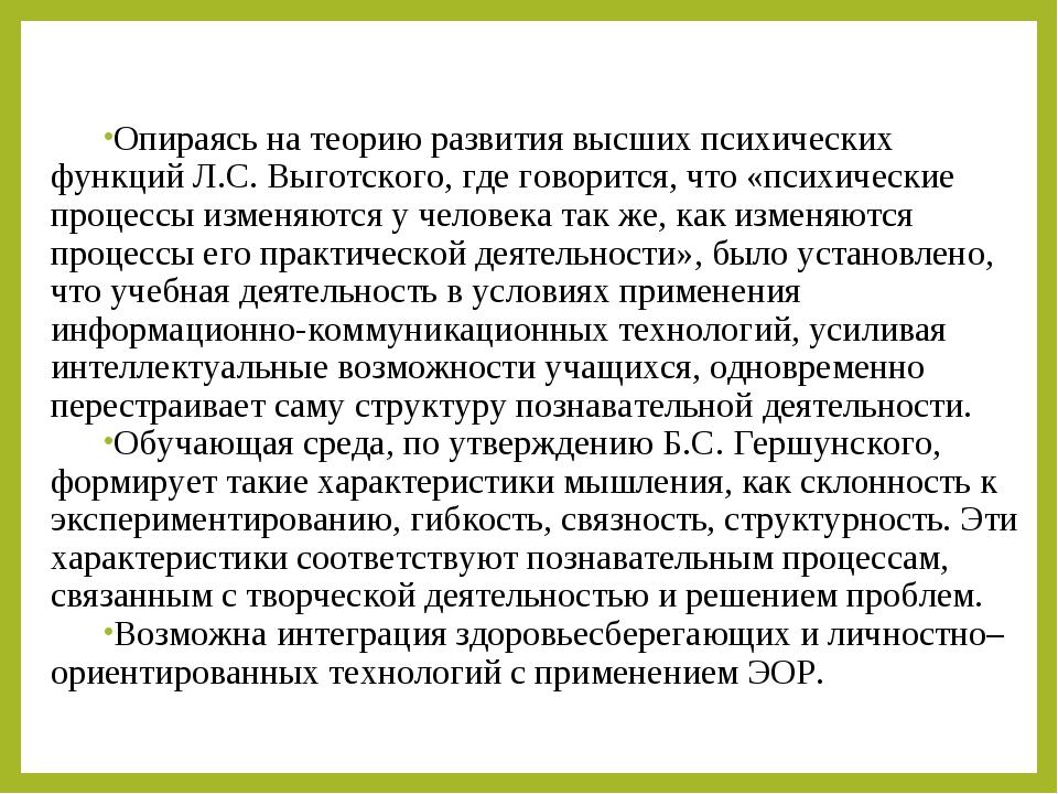 Опираясь на теорию развития высших психических функций Л.С. Выготского, где г...