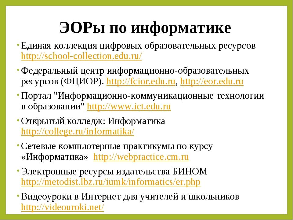 ЭОРы по информатике Единая коллекция цифровых образовательных ресурсов http:/...