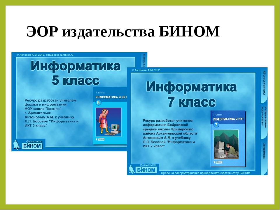 ЭОР издательства БИНОМ