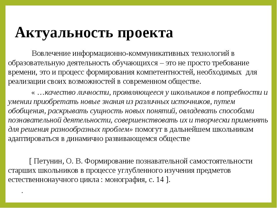 Актуальность проекта Вовлечение информационно-коммуникативных технологий в об...
