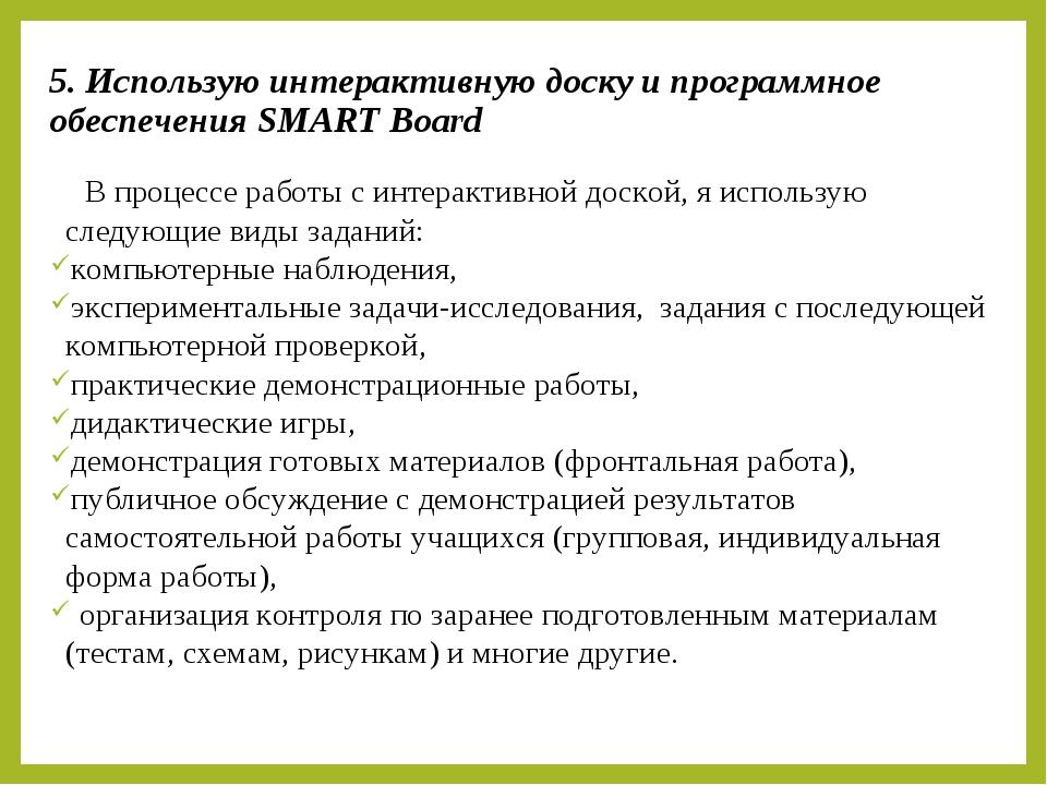5. Использую интерактивную доску и программное обеспечения SMART Board В проц...