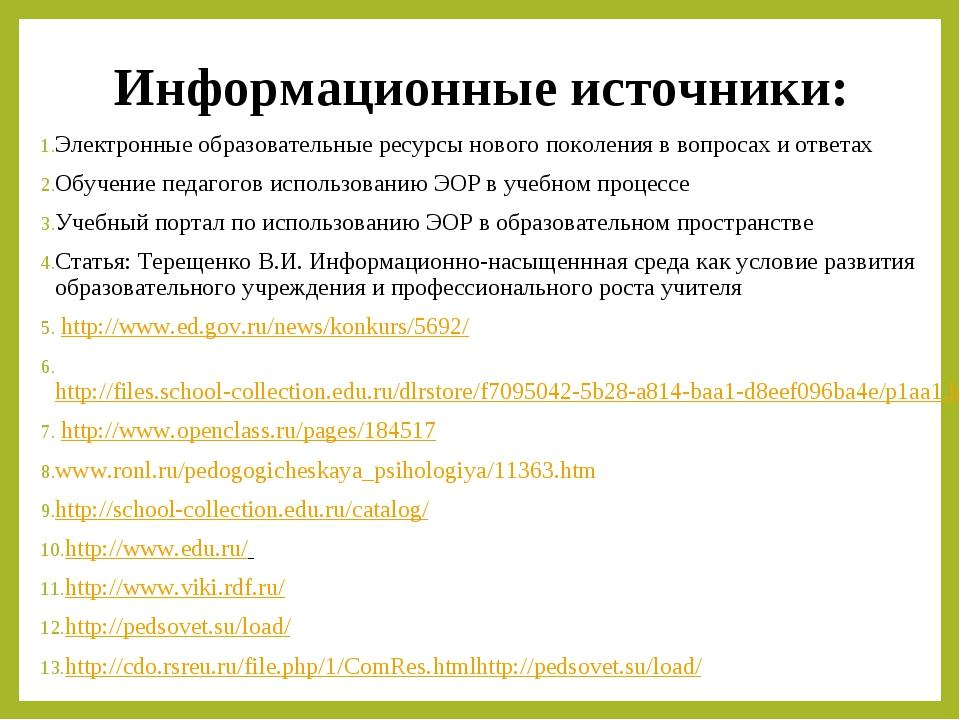 Информационные источники: Электронные образовательные ресурсы нового поколени...