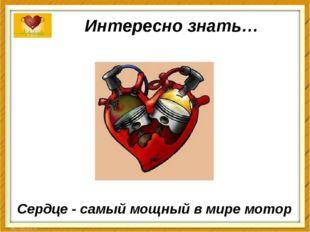 Интересно знать… Сердце - самый мощный в мире мотор