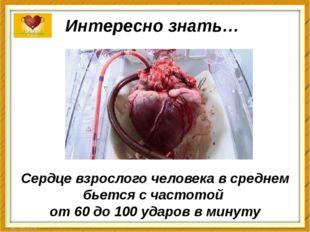Сердце взрослого человека в среднем бьется с частотой от 60 до 100 ударов в м
