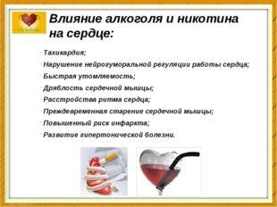 Тахикардия; Нарушение нейрогуморальной регуляции работы сердца; Быстрая утом