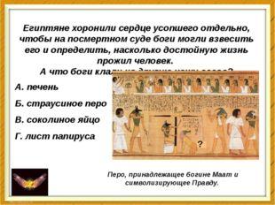 Египтяне хоронили сердце усопшего отдельно, чтобы на посмертном суде боги мог