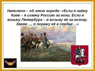 Наполеон – об этом городе: «Если я займу Киев – я схвачу Россию за ноги. Если