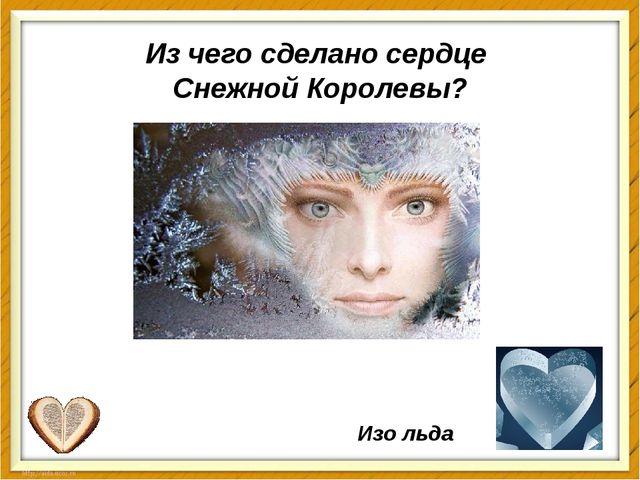 Из чего сделано сердце Снежной Королевы? Изо льда
