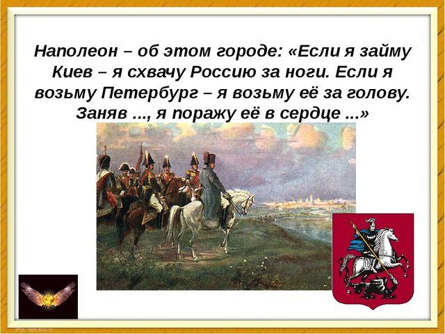 Наполеон – об этом городе: «Если я займу Киев – я схвачу Россию за ноги. Если...