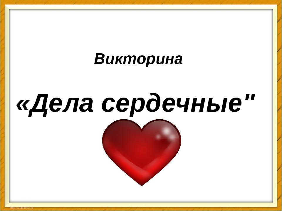 """Викторина «Дела сердечные"""""""
