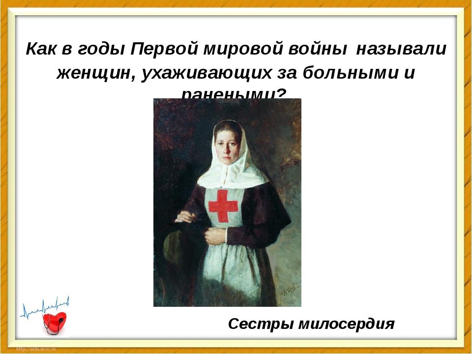 Как в годы Первой мировой войны называли женщин, ухаживающих за больными и ра...