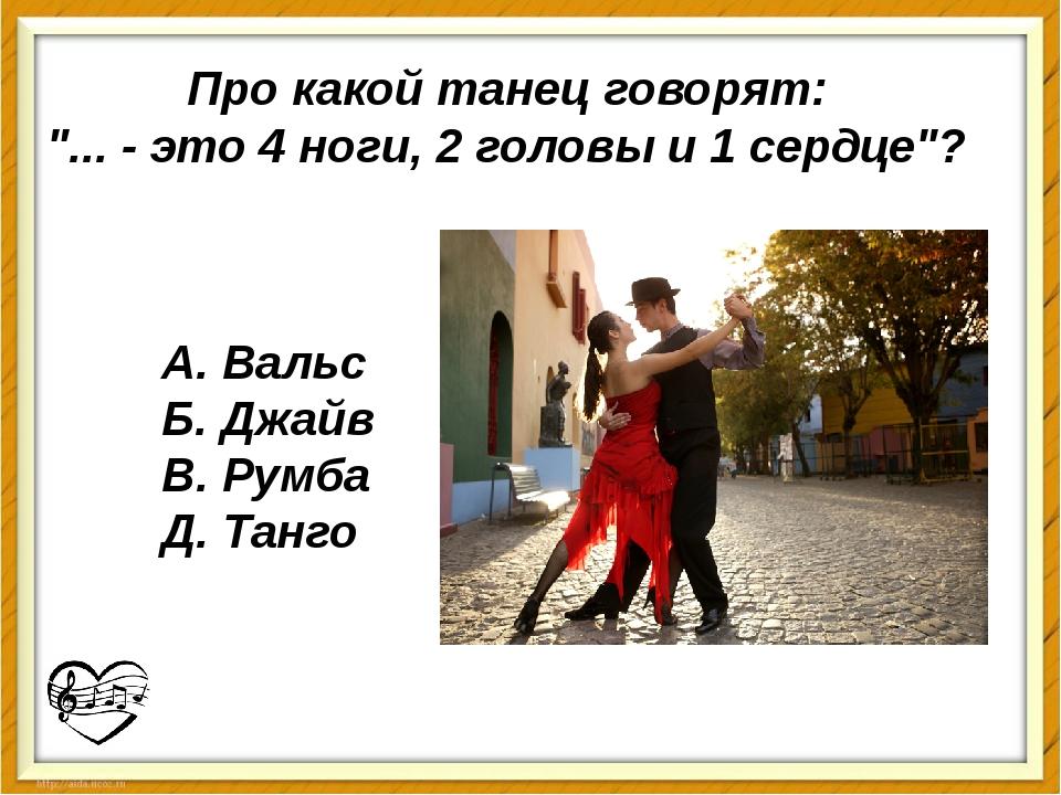 """Про какой танец говорят: """"... - это 4 ноги, 2 головы и 1 сердце""""? А. Вальс Б..."""