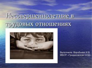 Несовершеннолетние в трудовых отношениях Выполнила: Воробьева И.В. МБОУ «Грид