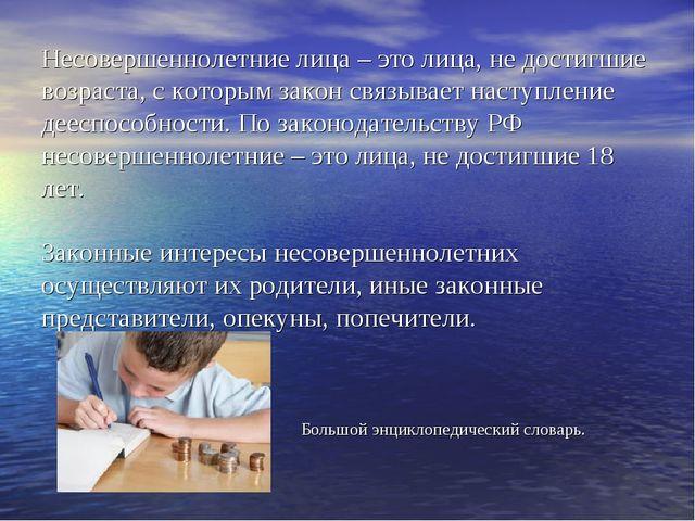 Несовершеннолетние лица – это лица, не достигшие возраста, с которым закон св...